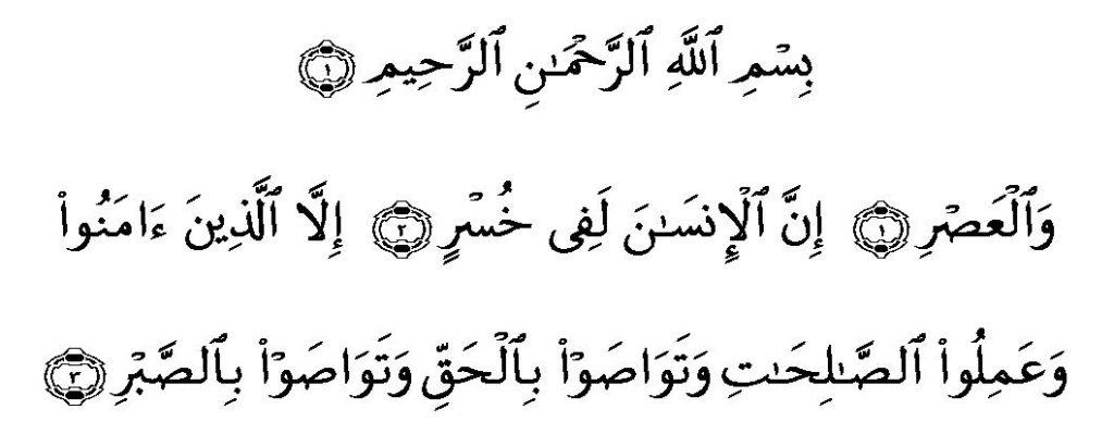 Terjemahan Surat Al Ashr 103 Dalam Bahasa Inggris