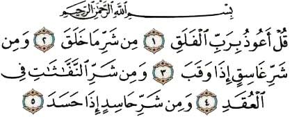 Terjemahan Surat Al Falaq 113 Dalam Bahasa Inggris